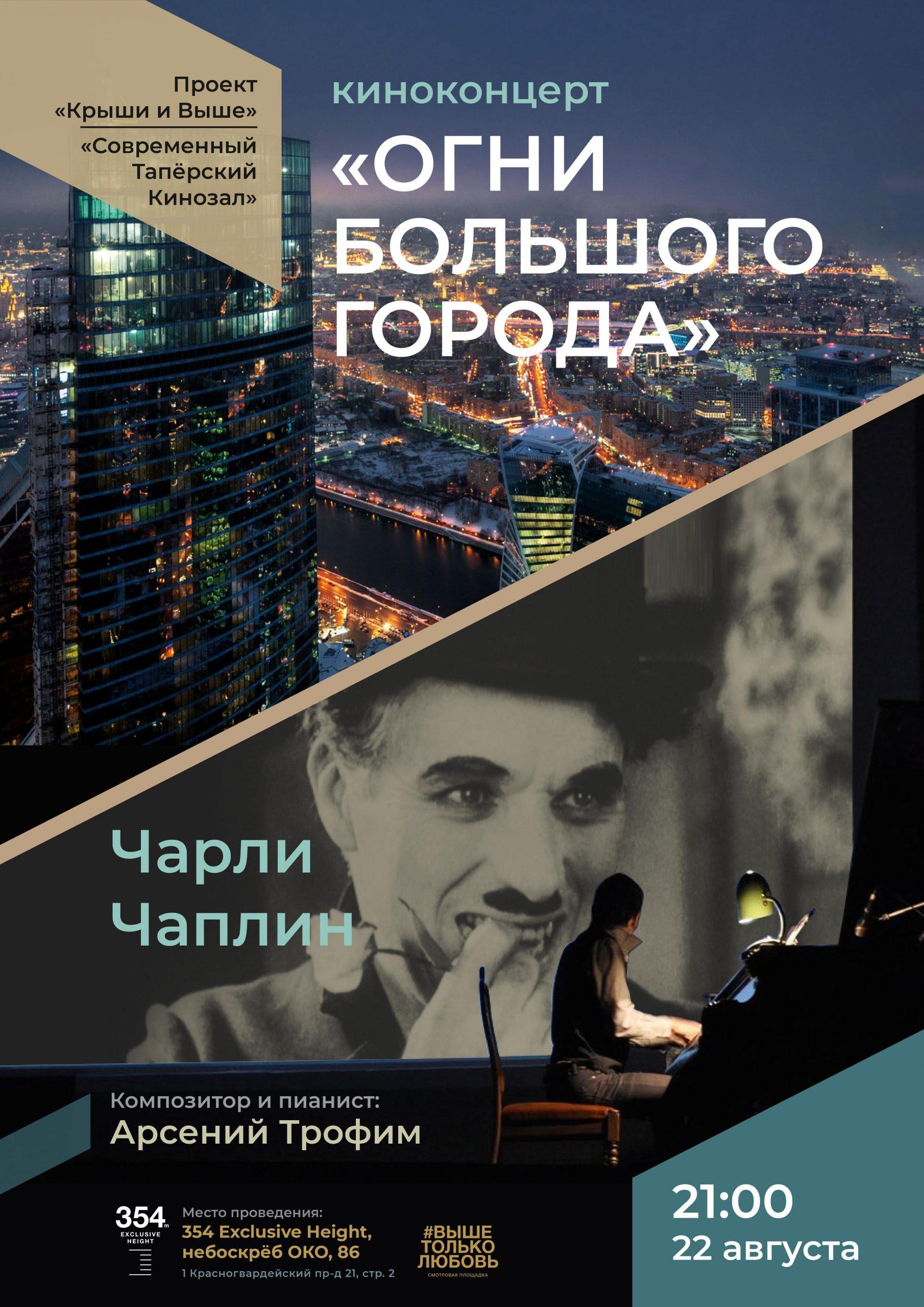 """Киноконцерт классики немого кино – фильма Чарли Чаплина """"Огни большого города"""""""