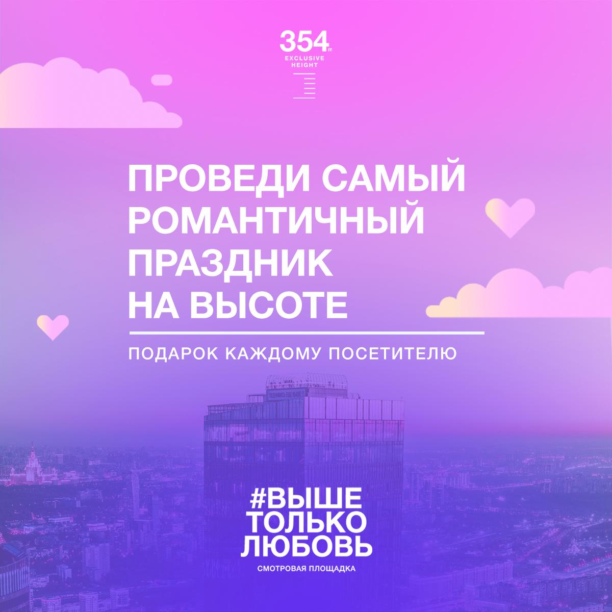 Любовь на высоте!