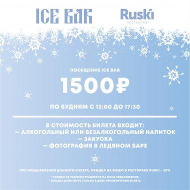 Посещение ICE-BAR по будням, с 12:00 до 17:30