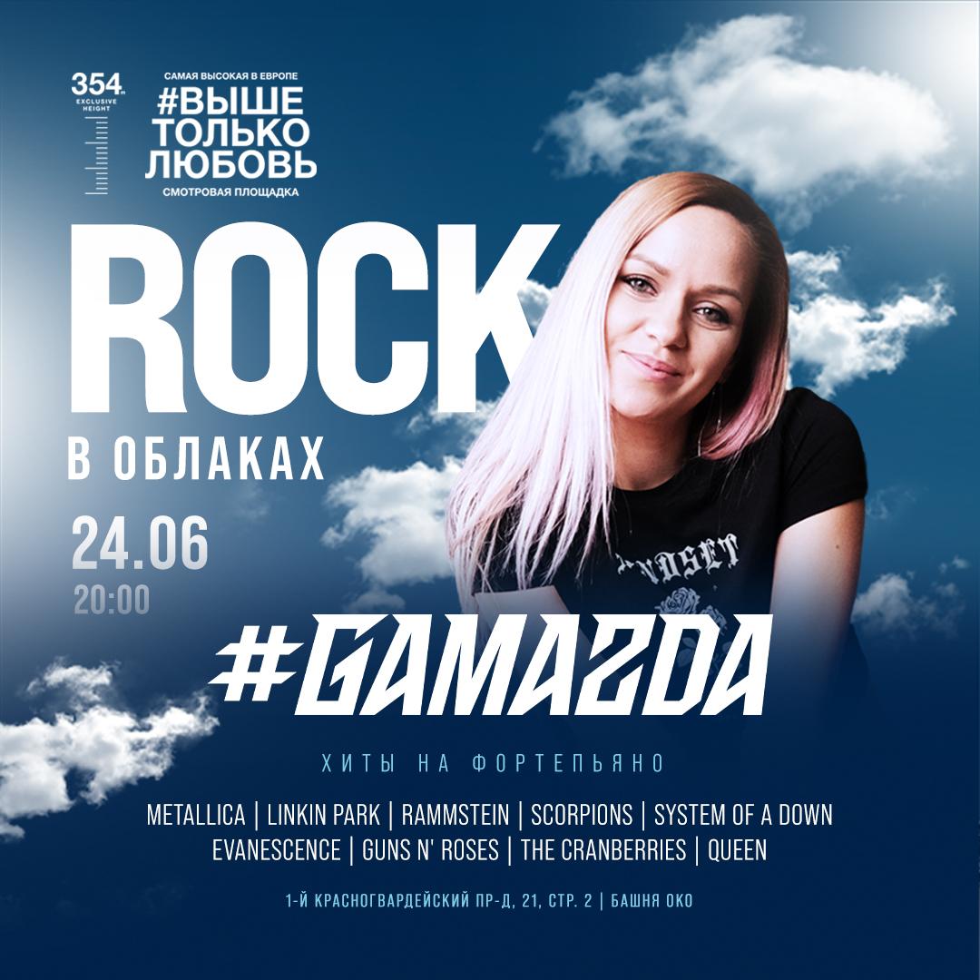 """GAMAZDA – классика рока в её """"классическом"""" проявлении!"""