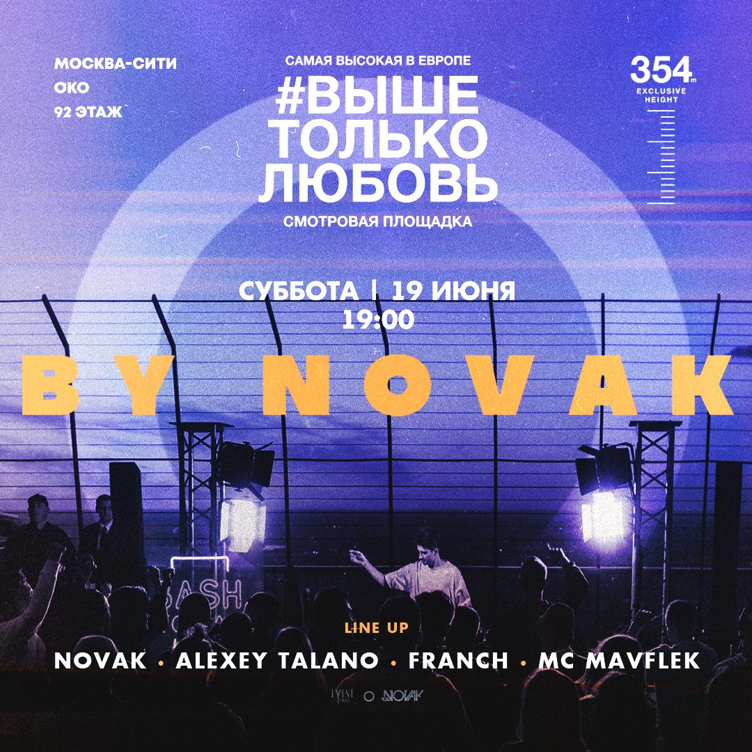 SUNSET PARTY совместно с DJ NOVAK!